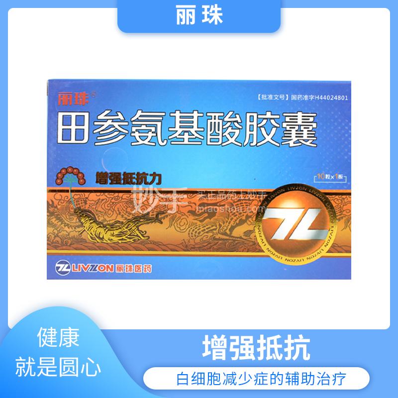 丽珠 田参氨基酸胶囊 0.25g*10粒