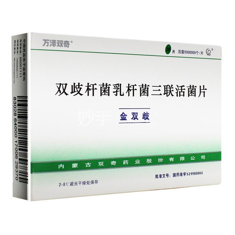 金双歧 双歧杆菌乳杆菌三联活菌片 0.5g*12片*3板