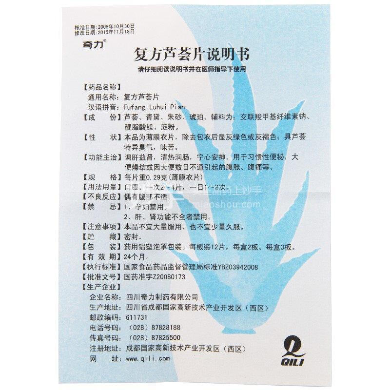 奇力 复方芦荟片 0.29g*12片*2板