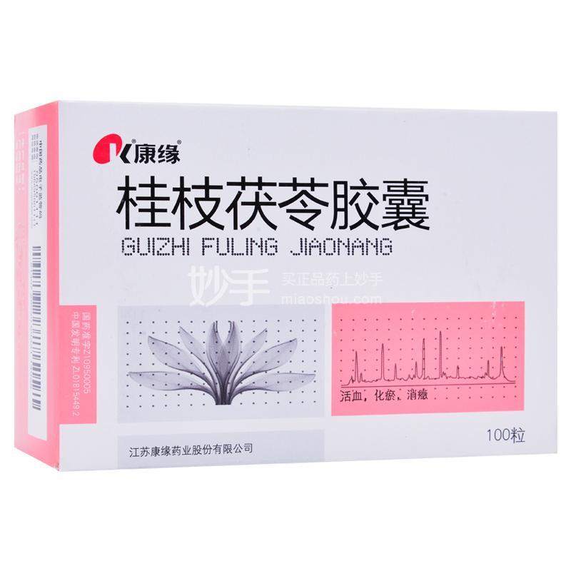 康缘 桂枝茯苓胶囊 0.31g*100粒