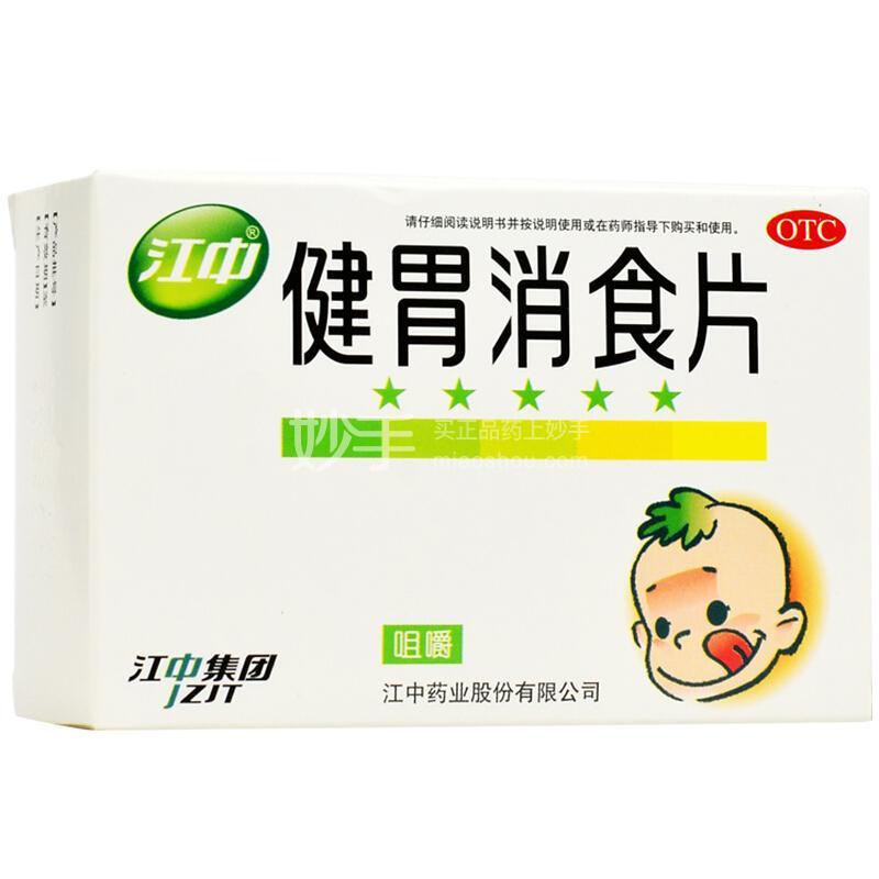 江中 小儿健胃消食片 0.5g*72片