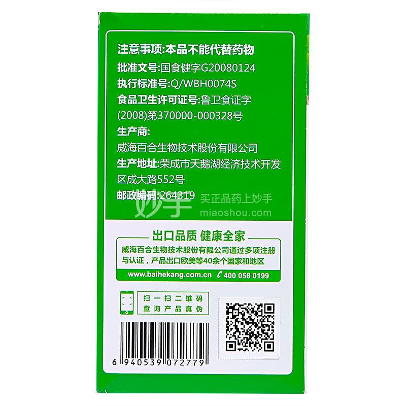 百合康 蜂胶软胶囊 30g(500mg*60粒)