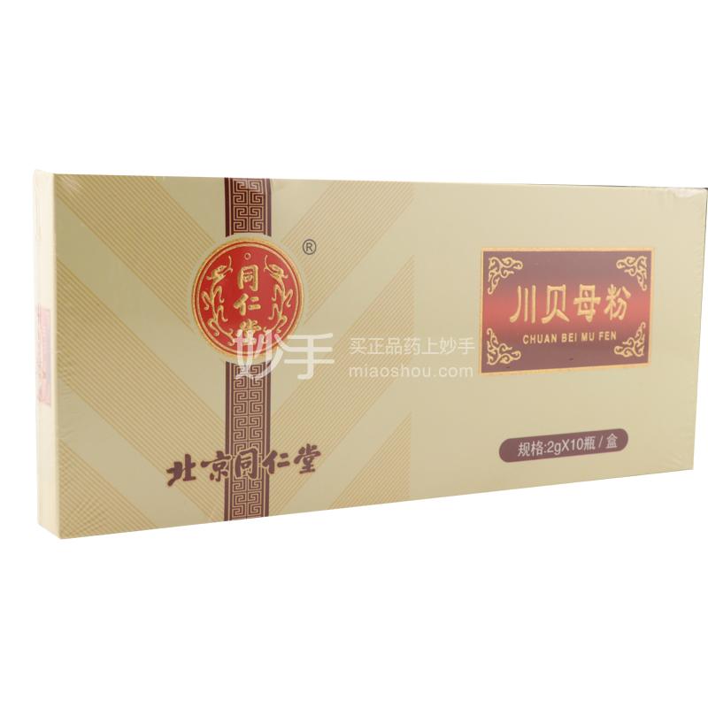 北京同仁堂 川贝母粉 2g*10瓶