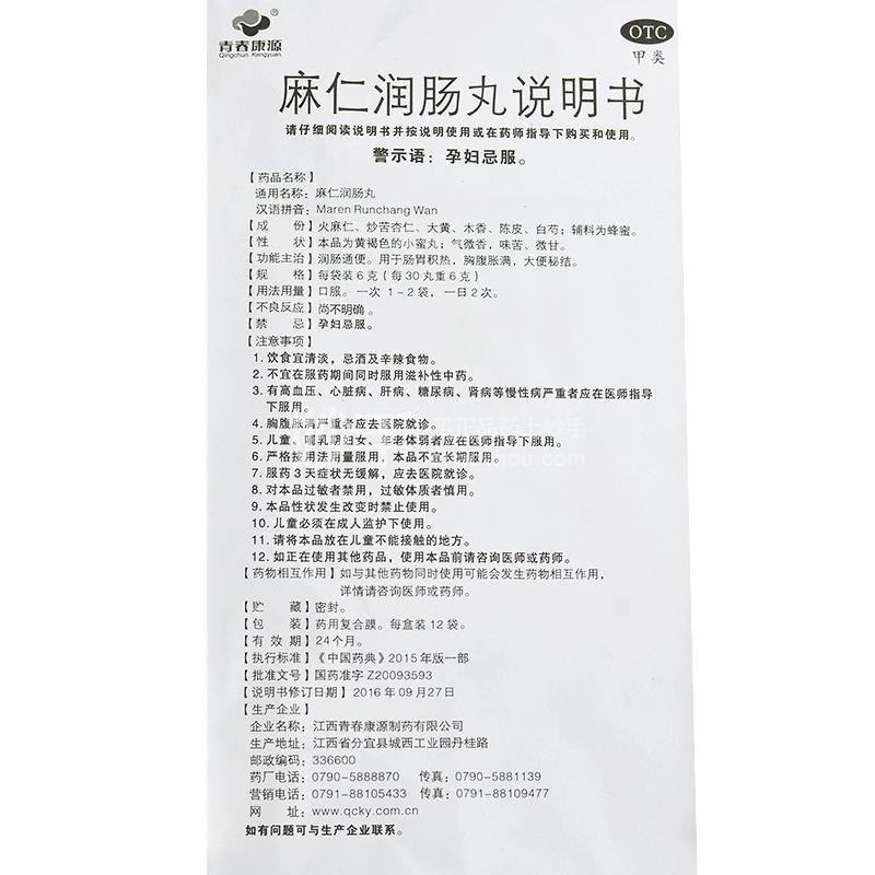 青春康源 麻仁润肠丸 6g*12袋(每30丸重6克)