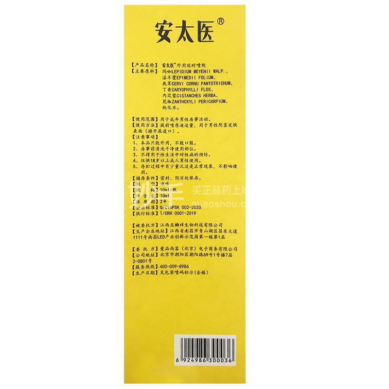 安太医 外用延时喷剂(加强版 )10ml