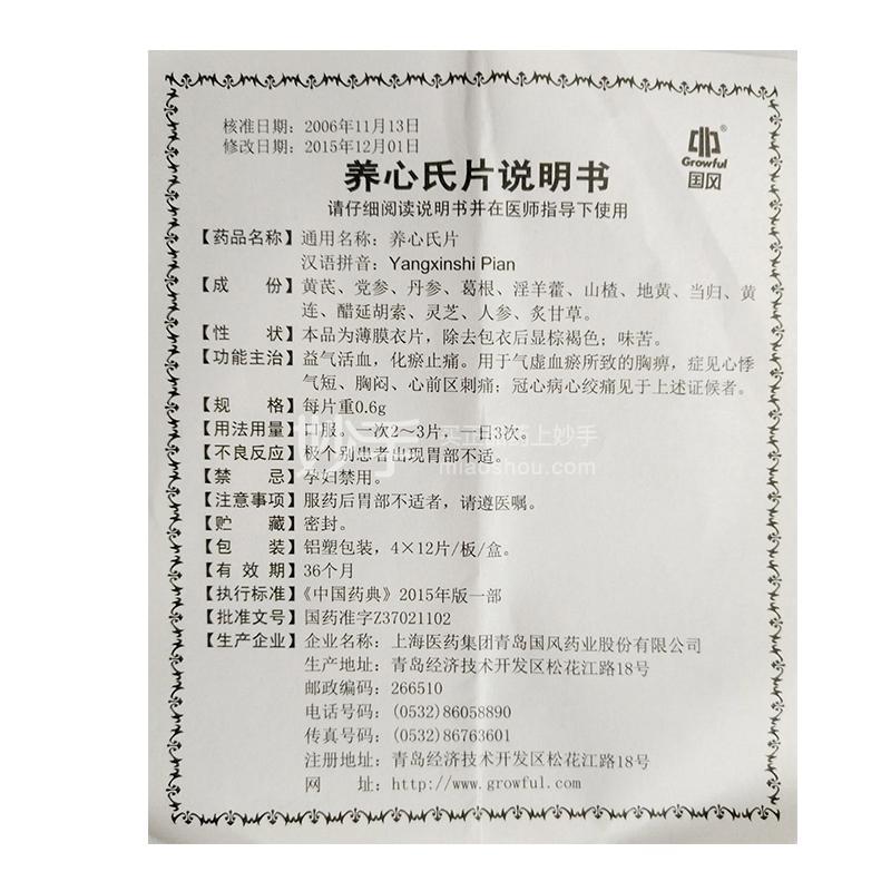 国风 养心氏片 0.6g*48片