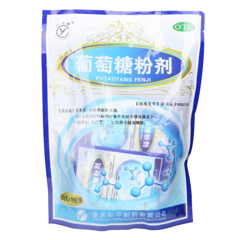 川渝牌 口服葡萄糖 20g*18袋