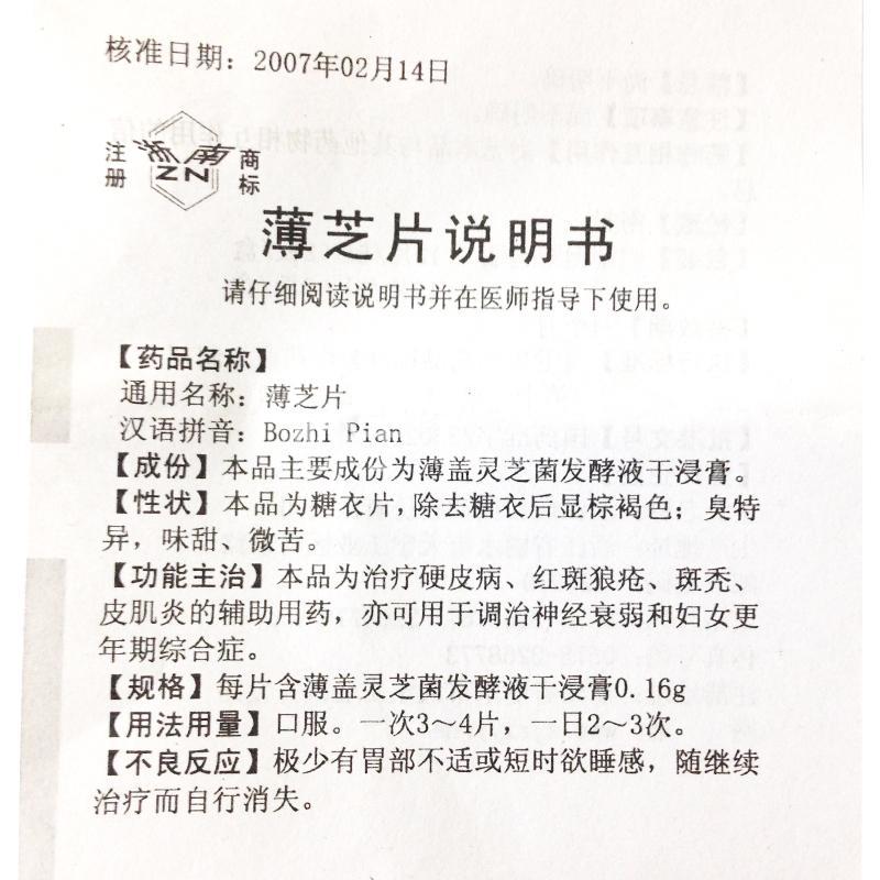 浙南 薄芝片 0.16g*12片*5板