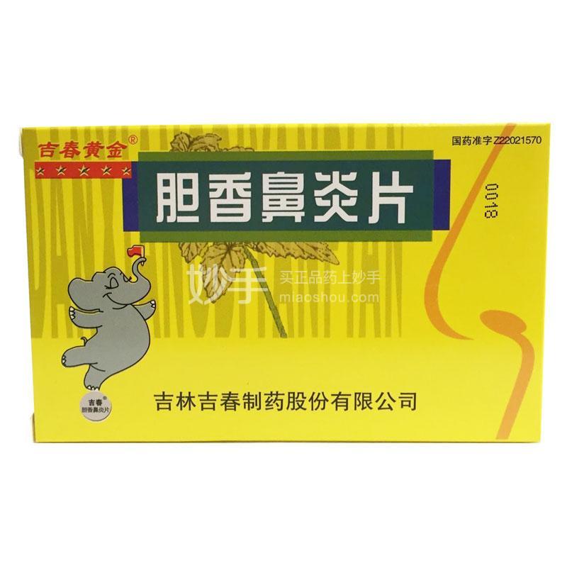 【吉春黄金】胆香鼻炎片 0.3克×36片
