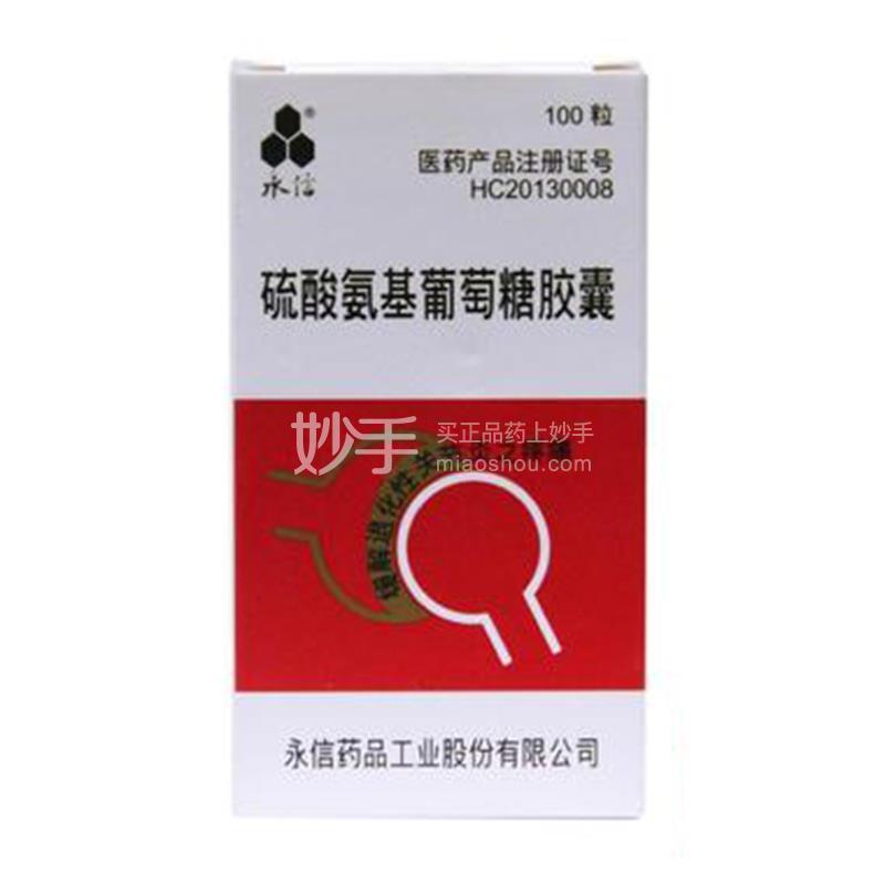 永信 硫酸氨基葡萄糖胶囊 250mg*100粒
