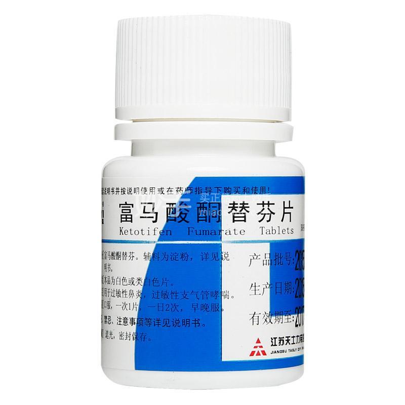 鹏鹞 富马酸酮替酚片 1mg*60片
