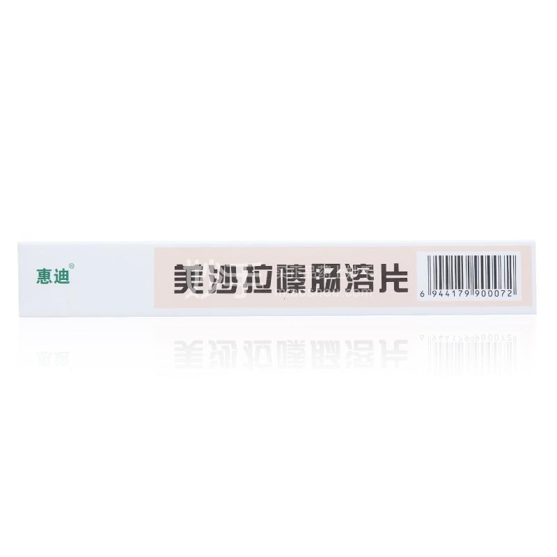 美莎欣/天宏 美沙拉秦肠溶片 0.25g*12片*3板