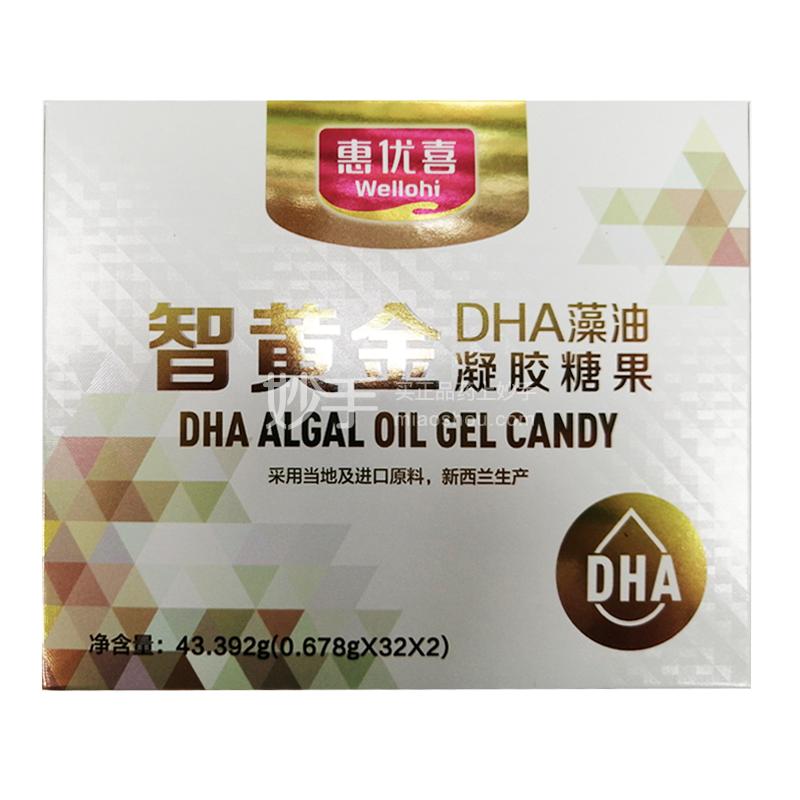 惠优喜 智黄金DHA藻油凝胶糖果 43.392g(0.678g*32粒*2瓶)