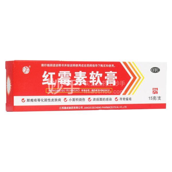 德成 红霉素软膏 15g