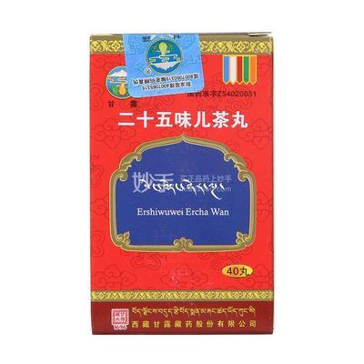 【甘露】二十五味儿茶丸        0.3g*40丸