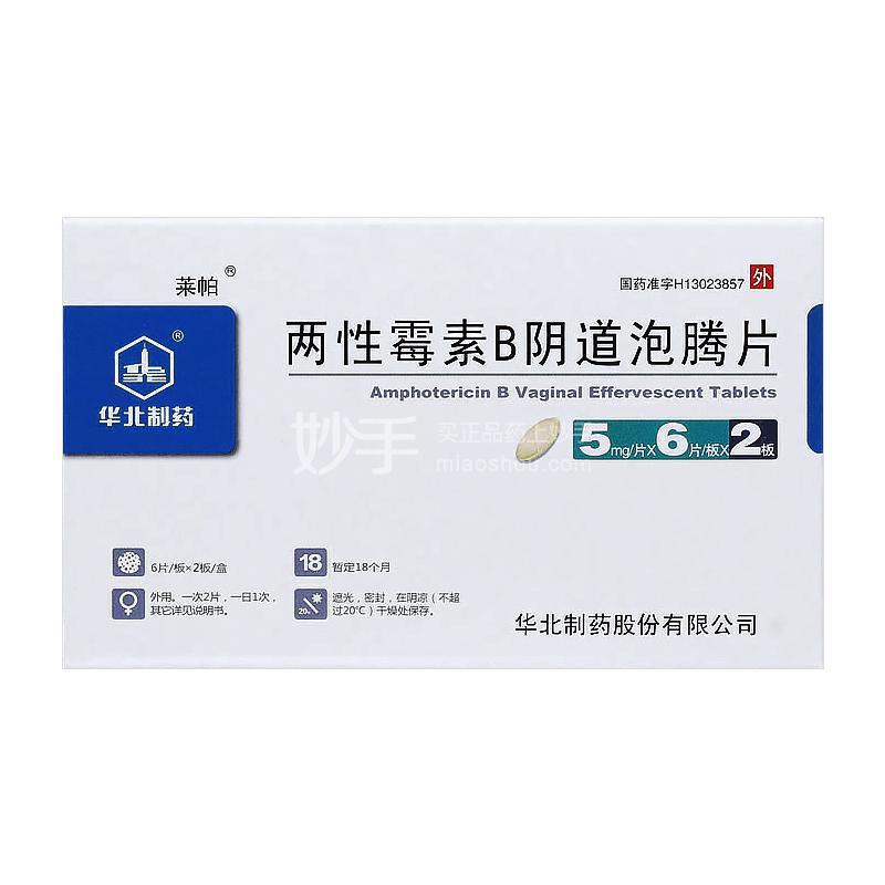 【莱帕】两性霉素B阴道泡腾片     5mg*12片