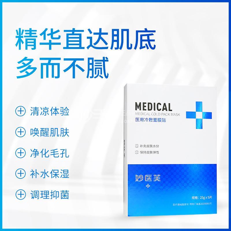 医用冷敷面膜贴(A型)25g*5片