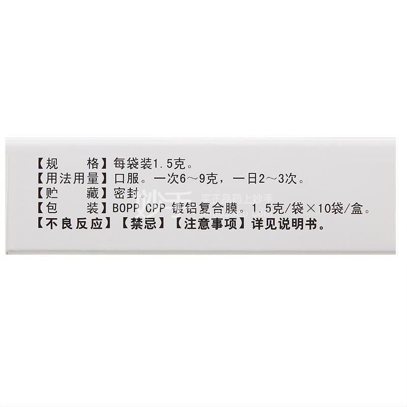 博祥 参苓白术散 1.5g*10袋