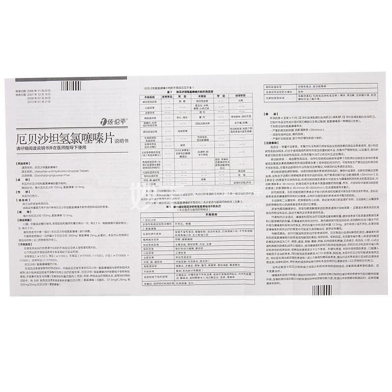 依伦平 厄贝沙坦氢氯噻嗪片 150mg:12.5mg*7片