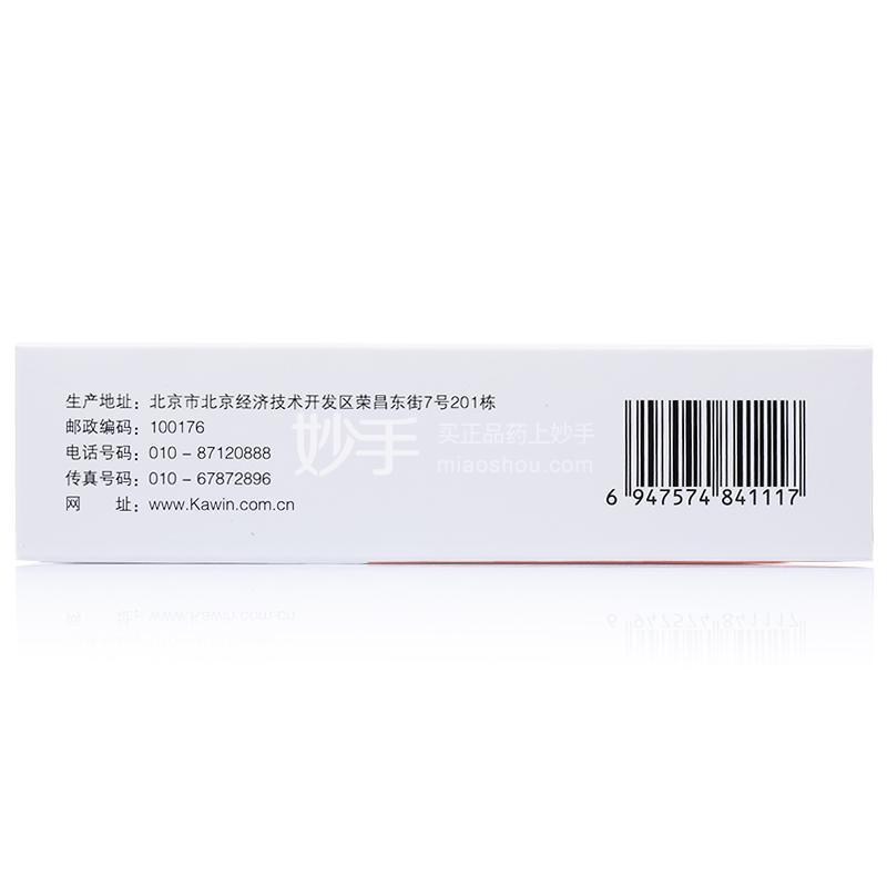 【凯因甘乐】复方甘草酸苷胶囊 10粒×4板
