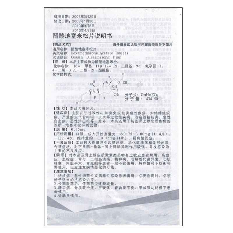 仙琚 醋酸地塞米松片 0.75mg*100片