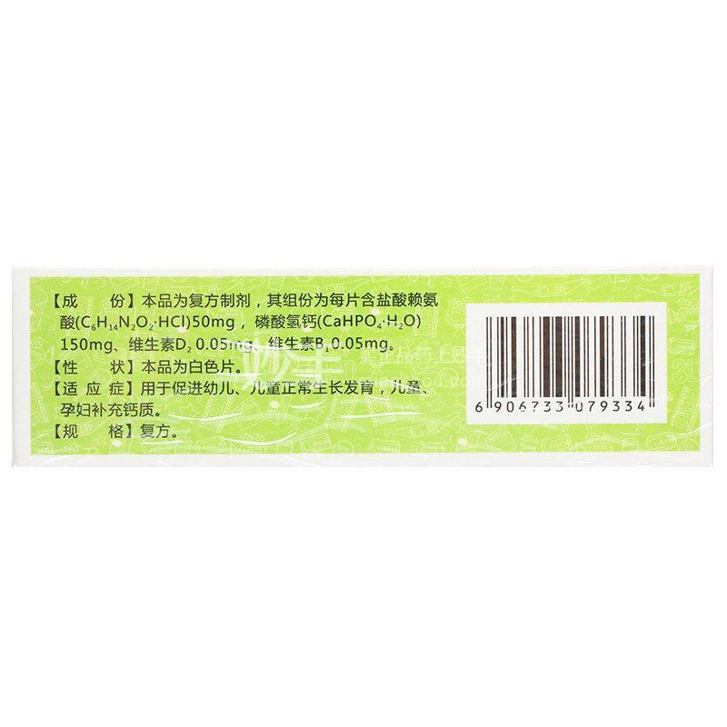 东嘉  二维钙赖氨酸片  90片