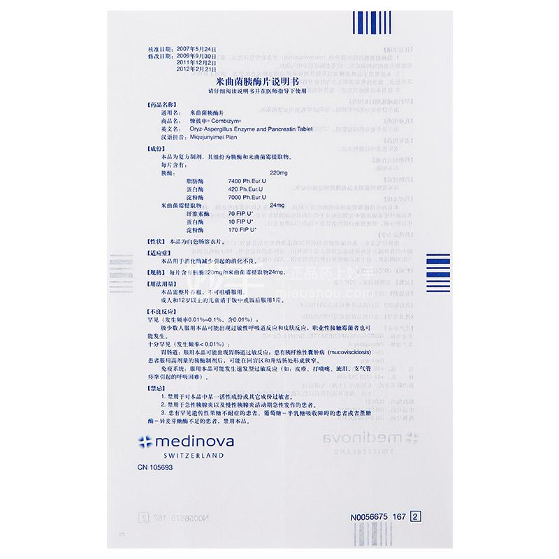 米曲菌胰酶片