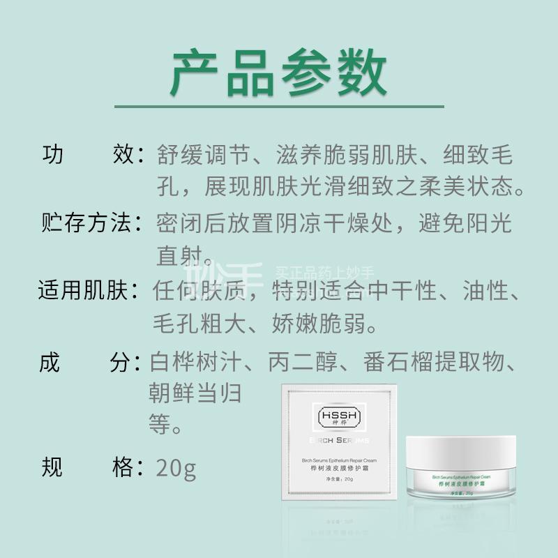 神桦 桦树液皮膜修护霜 20g