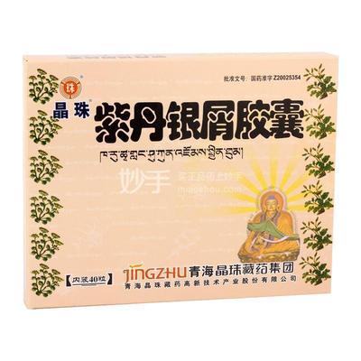 【晶珠】紫丹银屑胶囊   0.5g*40s