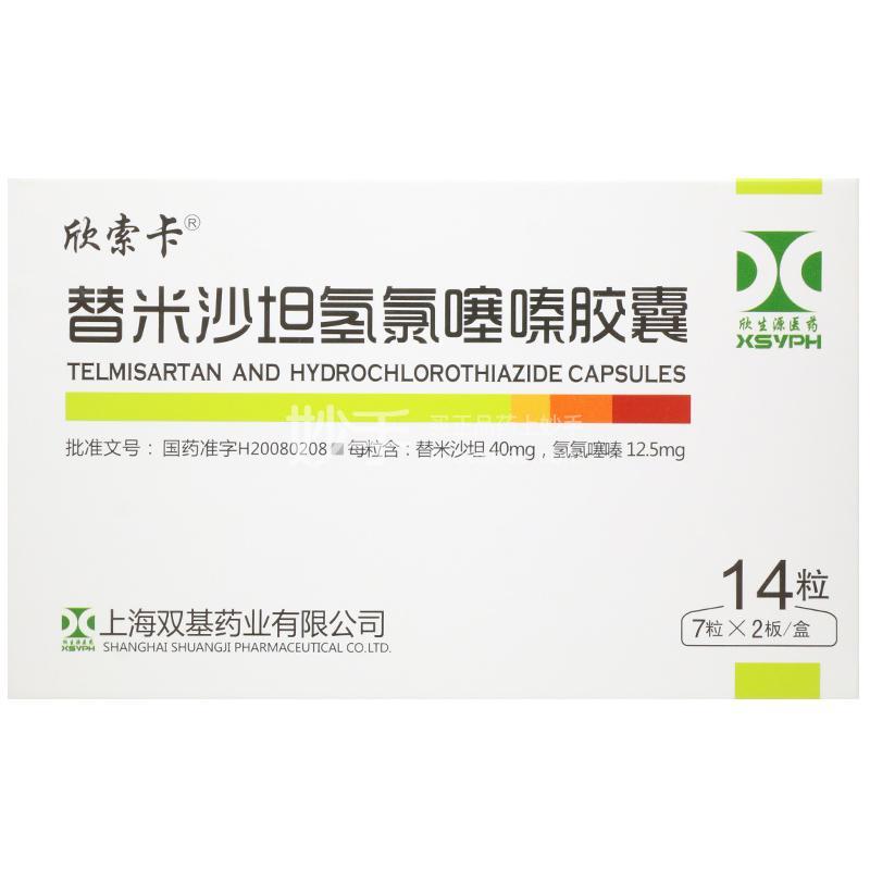 欣索卡 替米沙坦氢氯噻嗪胶囊 14粒/盒
