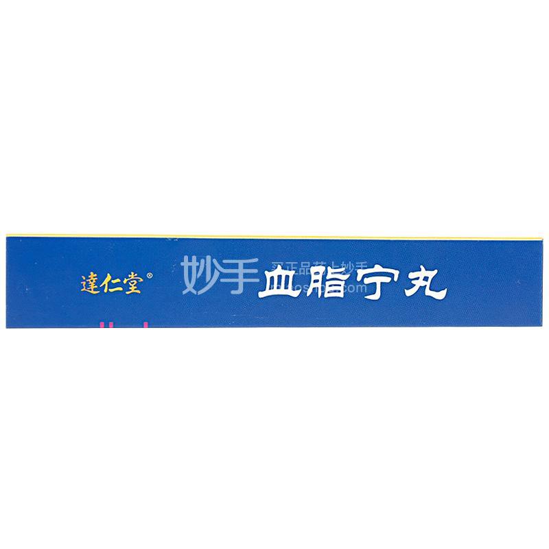 【达仁堂】血脂宁丸 9g*10丸