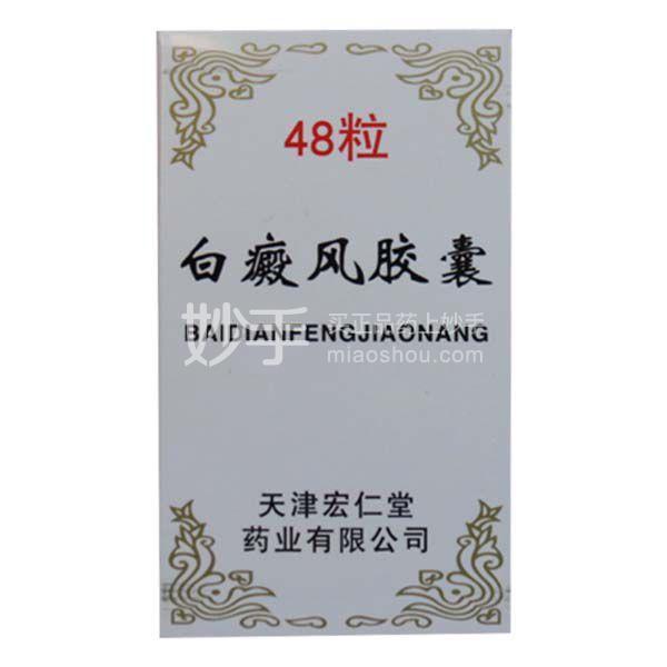 【宏仁堂】白癜风胶囊 0.45g*48s
