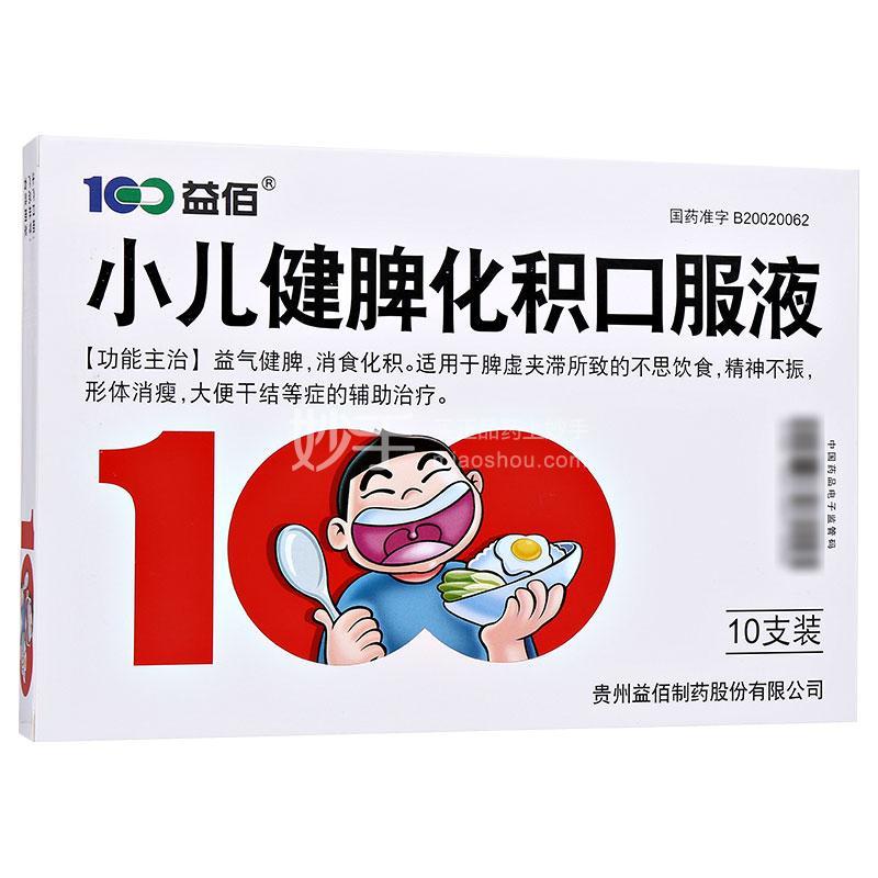 【益佰】小儿健脾化积口服液 10ml*10支