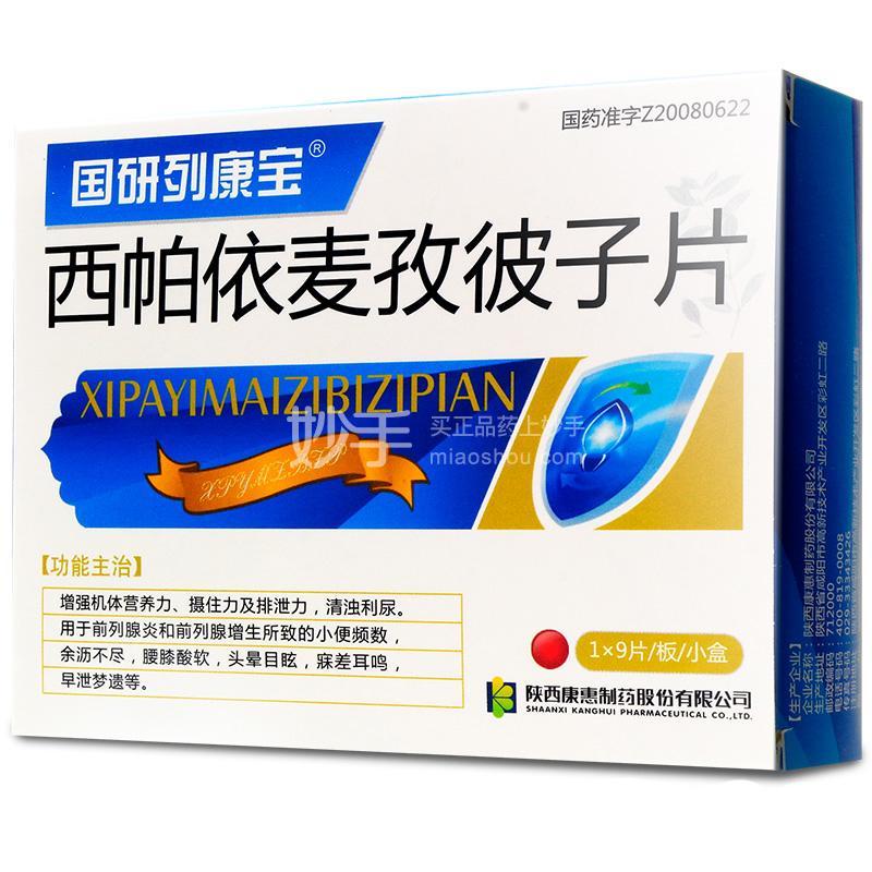国研列康宝 西帕依麦孜彼子片 0.4g*9片