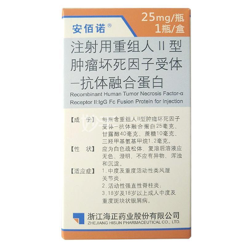 安佰诺 注射用重组人Ⅱ型肿瘤坏死因子受体-抗体融合蛋白 25mg*1瓶