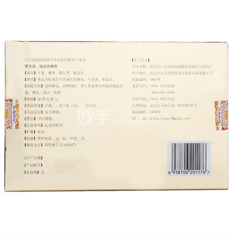 同仁堂 西黄丸 3g*10瓶(天然牛黄)