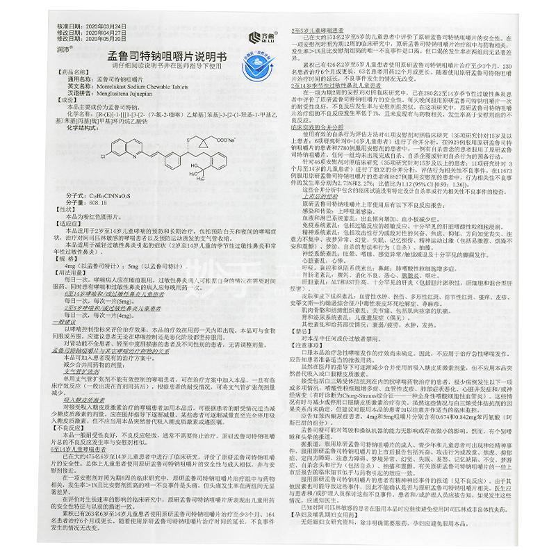 润沛 孟鲁司特钠咀嚼片 5mg*14片