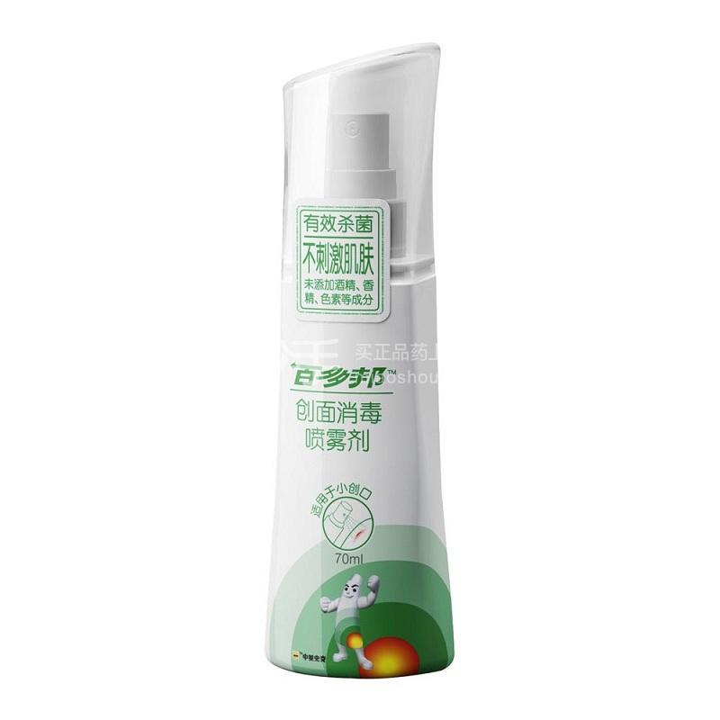 【百多邦】创面消毒喷雾剂 70ml