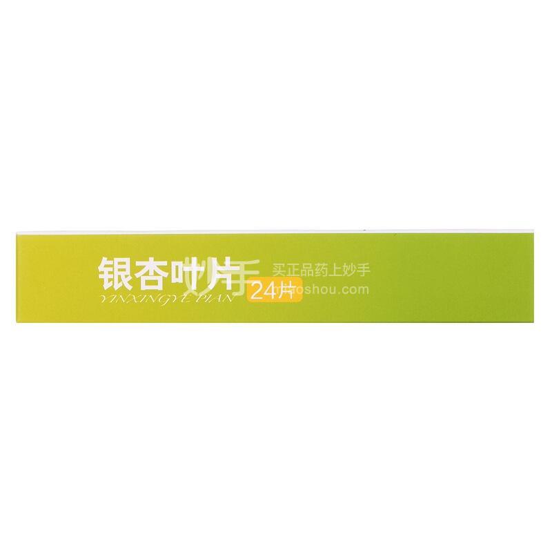 以岭  银杏叶片  0.2g(9.6mg:2.4mg)*24片