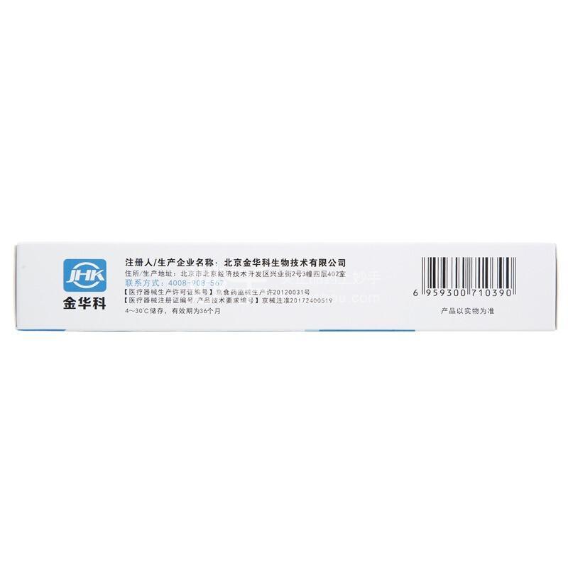 人绒毛膜促性腺激素(HCG)检测试纸(胶体金法)  5人份(笔型)