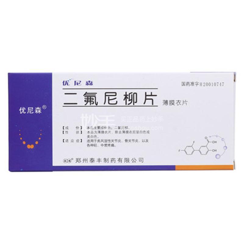【优尼森】 二氟尼柳片 0.25g*12片
