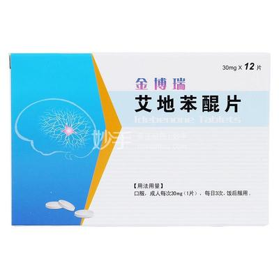 金博瑞 地苯醌片 30mg*12片