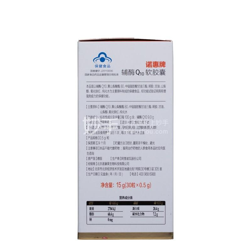 诺惠 辅酶Q10软胶囊 15g(0.5g*30粒)