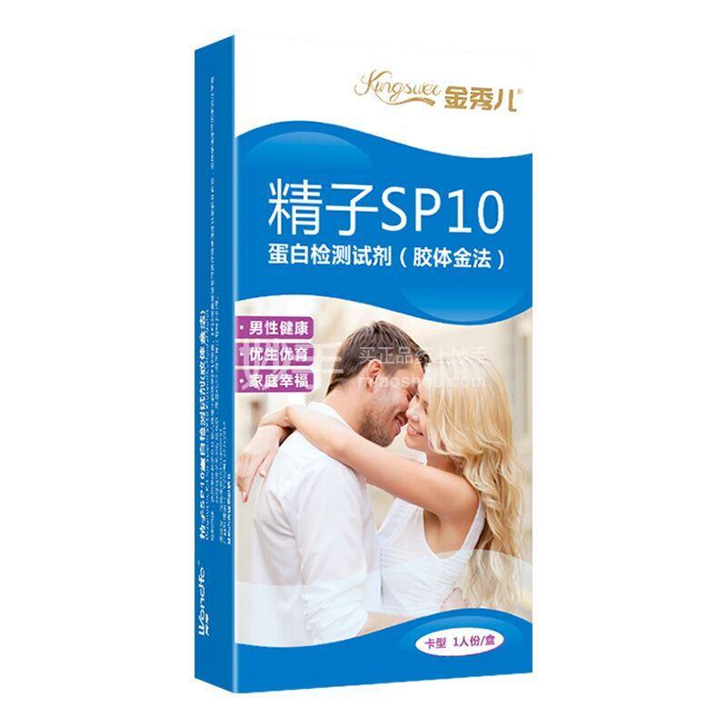 广州万孚/金秀儿 精子SP10蛋白检测试剂 卡型 1人份/盒