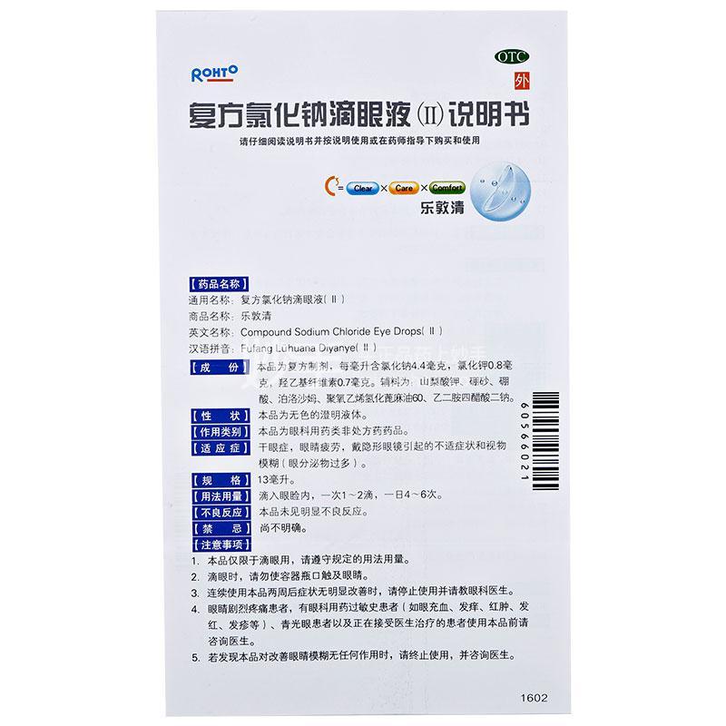 复方氯化钠滴眼液(Ⅱ)