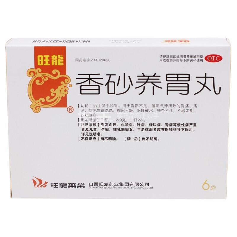 旺龙  香砂养胃丸  9克*6袋