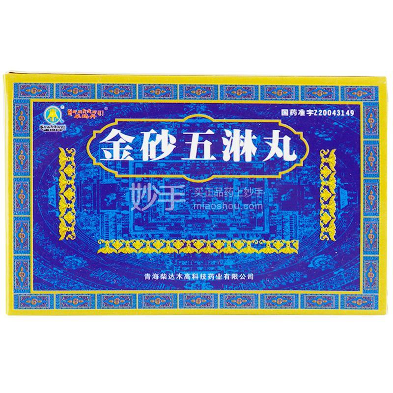 【卓玛丹】金砂五淋丸 6g*5袋