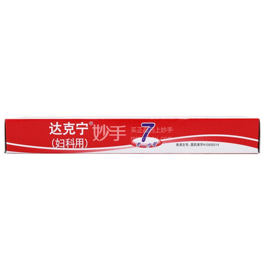 达克宁 硝酸咪康唑栓 0.2g*7粒
