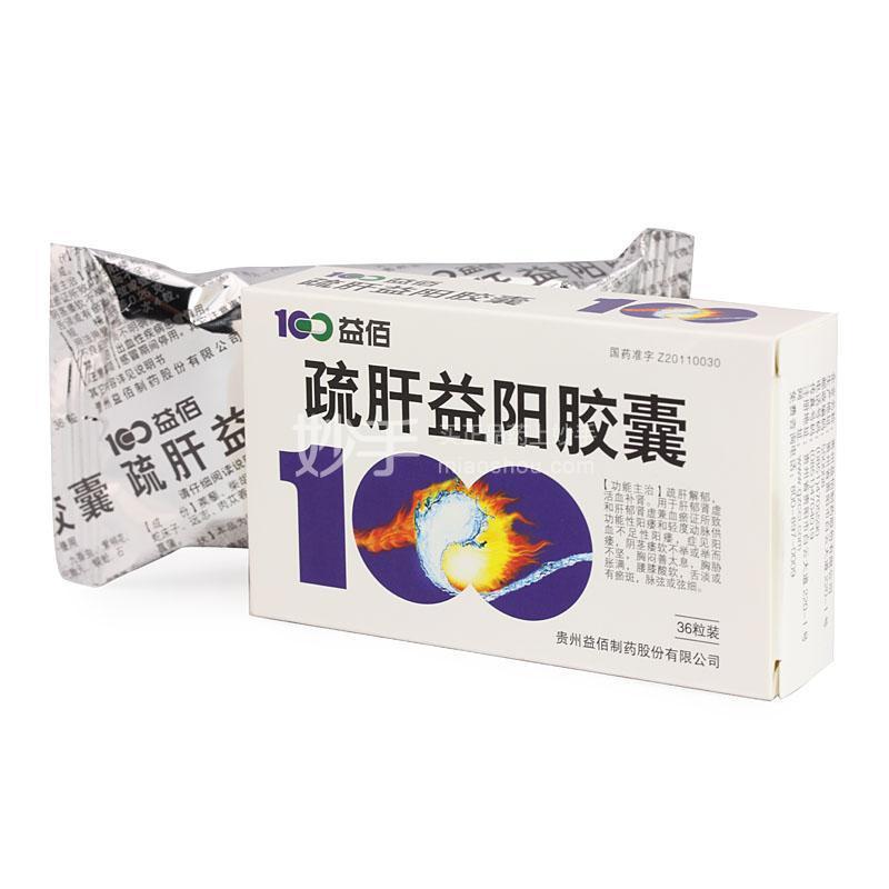 益佰 疏肝益阳胶囊 0.25g*36粒