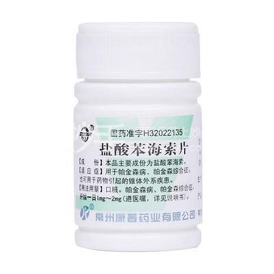 双湖 盐酸苯海索片(安坦片) 2mg*100s